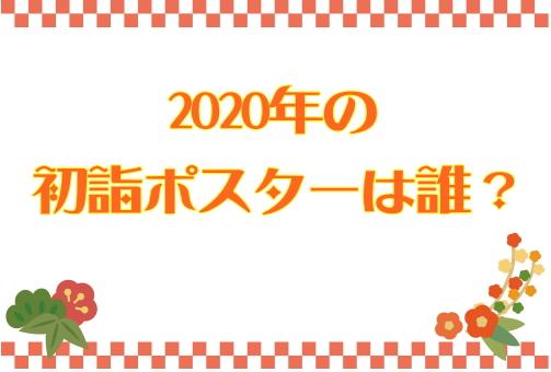 2020年の初詣ポスターは誰?