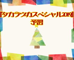 『タカラヅカスペシャル2019-Beautiful Harmony-』予習