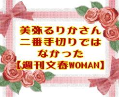 美弥るりかさん二番手切りではなかった【週刊文春WOMAN】