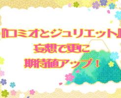 星組『ロミオとジュリエット』妄想で更に期待値アップ!