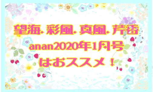 望海.彩風.真風.芹香anan2020年1月号はおススメ!