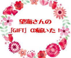 望海さんの「GIFT」CD届いた!