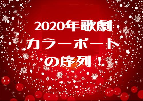2020年歌劇カラーポートの序列!