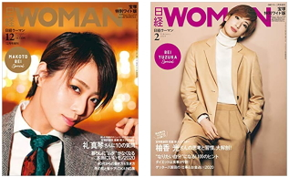 日経WOMAN
