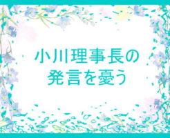 小川理事長の発言を憂う