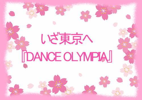 いざ東京へ『DANCE OLYMPIA』