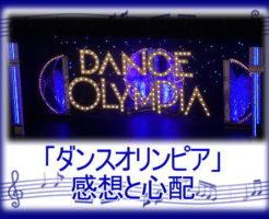「ダンスオリンピア」感想と心配