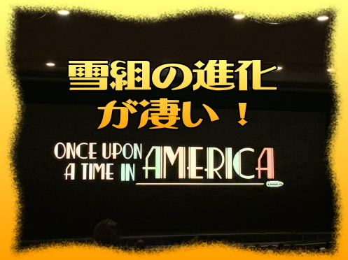 雪組の進化が凄い!ONCE UPON A TIME IN AMERICA
