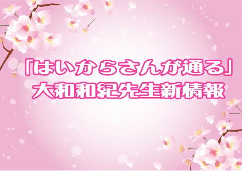 花組「はいからさんが通る」大和和紀先生新情報
