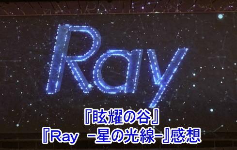 『眩耀の谷』『Ray -星の光線-』感想