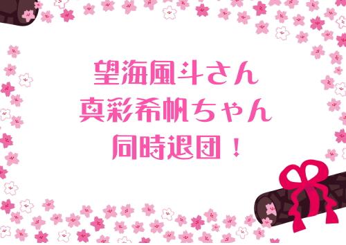 望海風斗さん 真彩希帆ちゃん 同時退団!
