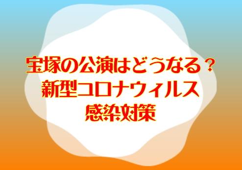安倍首相の要請を受けて宝塚の公演はどうなる?