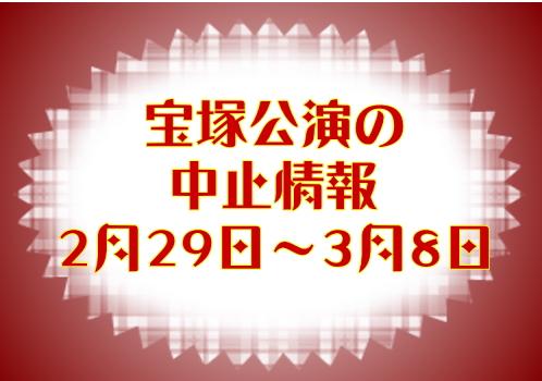 宝塚公演の中止情報2月29日~3月8日
