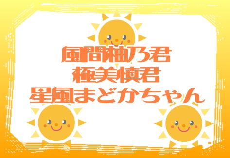 風間柚乃君と極美慎君と星風まどかちゃん