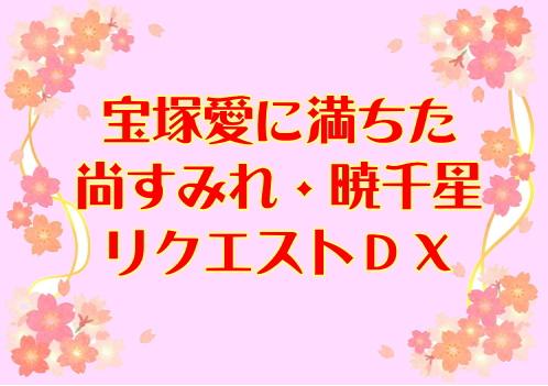 宝塚愛に満ちた尚すみれ・暁千星リクエストDX