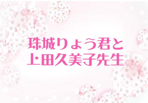 珠城りょう君と上田久美子先生