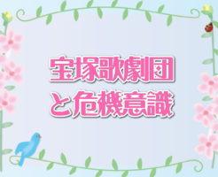 宝塚歌劇団と危機意識