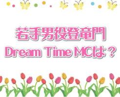 若手男役登竜門Dream Time MCは?