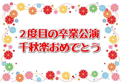 2度目の卒業公演千秋楽おめでとう