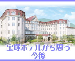 宝塚ホテルから思う今後
