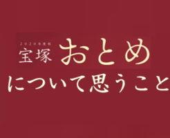 「宝塚おとめ」について思うこと