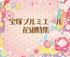 宝塚プルミエール花組特集4/25