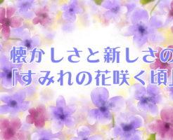 懐かしさと新しさの「すみれの花咲く頃」