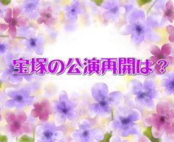 宝塚の公演再開は?