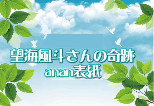 望海風斗さんの奇跡anan表紙