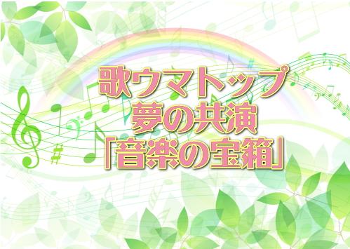 歌ウマトップ夢の共演「音楽の宝箱」