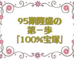 95期隆盛の第一歩「100%宝塚」