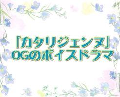 「カタリジェンヌ」OGのボイスドラマ
