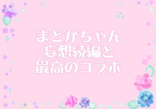 まどかちゃん妄想続編と最高のコラボ