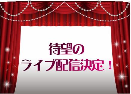 待望のライブ配信決定!