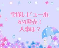 宝塚レビュー本8/4発売!人事は?