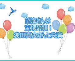 望海さんは宝塚の顔!浅田真央さんと共演