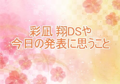 彩凪 翔DSや公表に思うこと