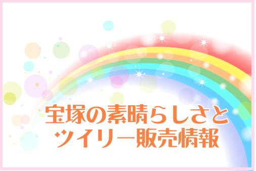 宝塚の素晴らしさとツイリー販売情報