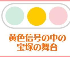黄色信号の中の宝塚の舞台