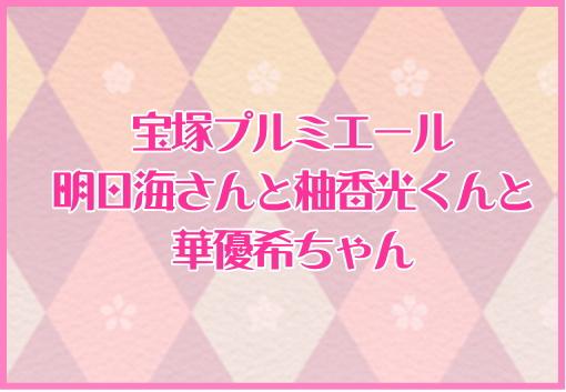 宝塚プルミエール明日海さんと柚香光くんと華優希ちゃん