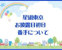 星組東京お披露目初日 番手について