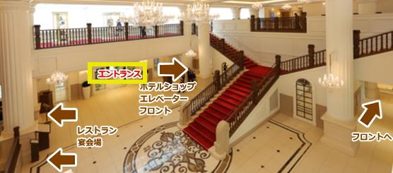 宝塚ホテルロビー