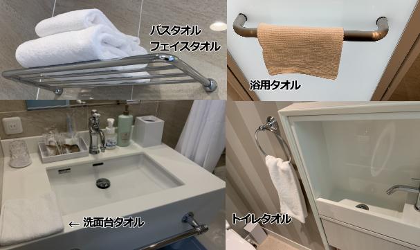 宝塚ホテルのタオルが充実