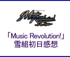 梅芸「Music Revolution!」雪組初日感想