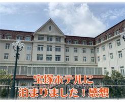 宝塚ホテル 感想