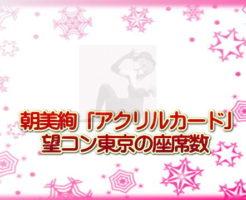 朝美絢「アクリルカード」 望コン東京の座席数