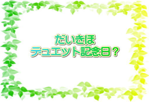 NOW! ZOOM ME!!だいきほデュエット記念日?