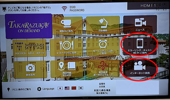 宝塚ホテルsitv