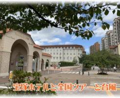宝塚ホテルと全国ツアーと台風