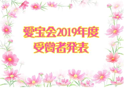 愛宝会2019年度受賞者発表